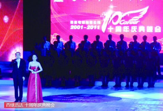 BB官网贝博 十周年庆典晚会